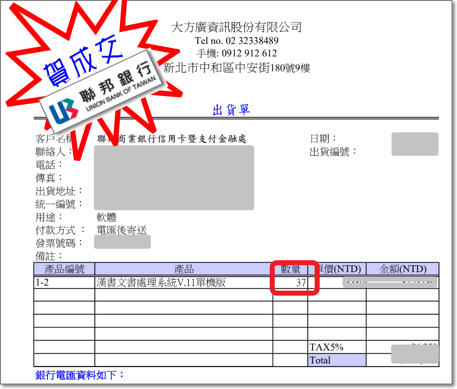 (賀成交)聯邦銀行採購37套漢書