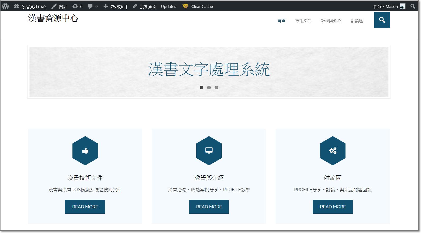 漢書資源中心