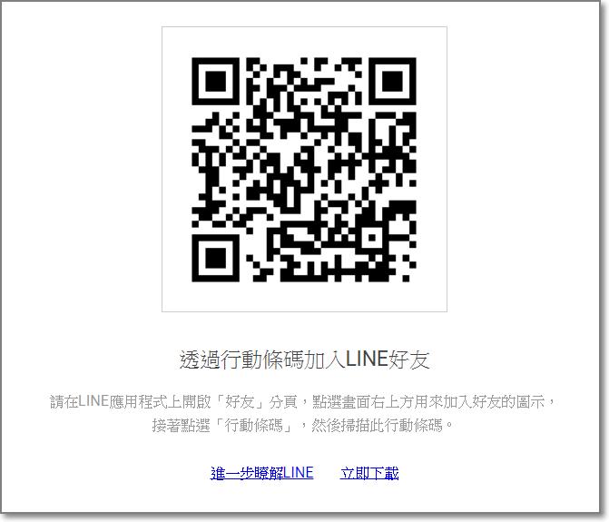 Line官方網站