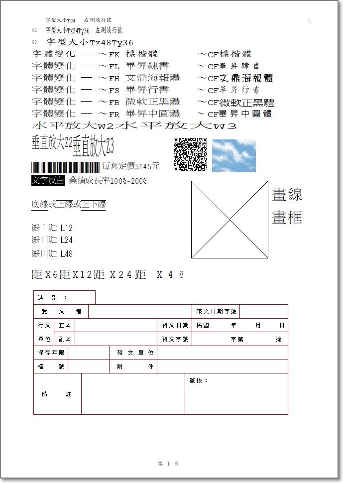 漢書列印系統支援QRCode